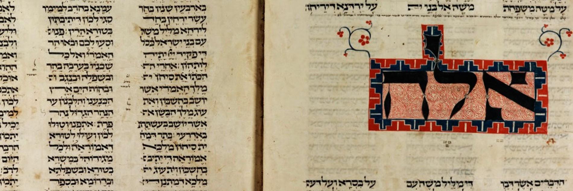 חדש: האוסף הדיגיטלי הגדול בעולם של כתבי יד עבריים