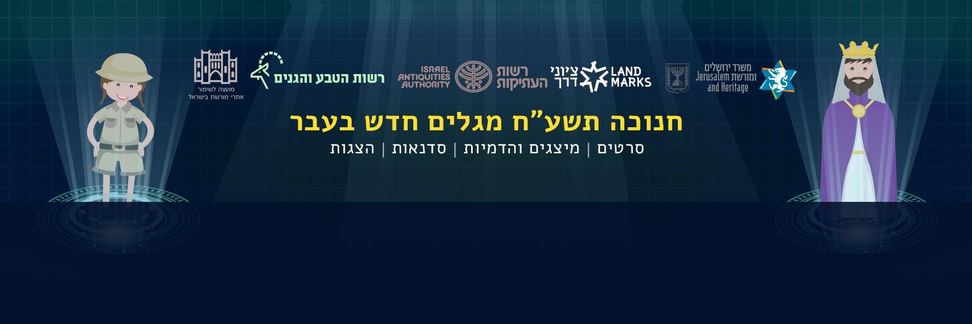 שבוע המורשת בישראל 2017