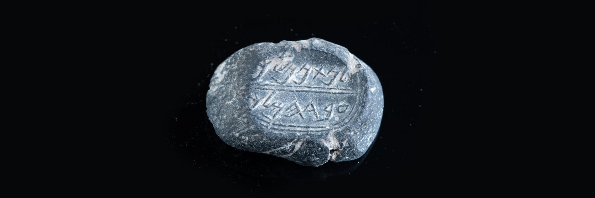 """טביעת חותם נושאת שם המופיע בתנ""""ך התגלתה בעיר דוד"""