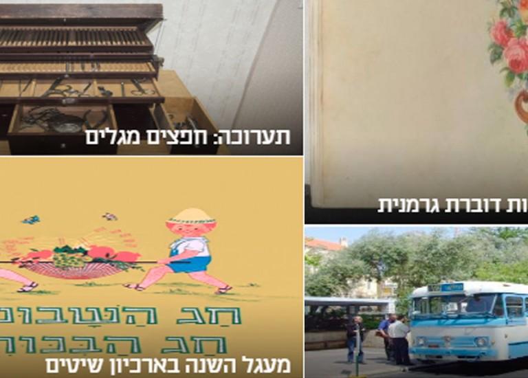 """אז"""" – רשת ארכיוני ישראל"""