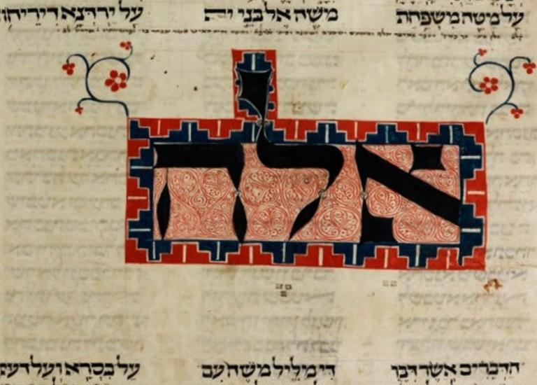 """""""כתיב"""" - האוסף הבינלאומי של כתבי יד עבריים דיגיטליים"""