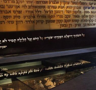 מוזיאון מלחמת ששת הימים, שחרור ירושלים ואיחודה