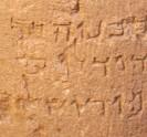 נחשפה כתובת אבן בת 2000 שנה המציינת לראשונה את שמה המלא של ירושלים