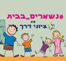 נשארים בבית עם ציוני דרך: טיילת החומות בירושלים